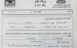 ورقة عمل 3 إسلامية للصف الرابع الفصل الاول إعداد محمد الطوخي