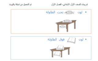 تدريبات رياضيات للصف الأول الفصل الأول