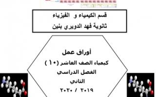 أوراق عمل كيمياء للصف العاشر الفصل الثاني ثانوية فهد الدويري