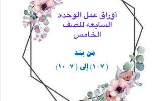 اوراق عمل رياضيات للصف الخامس الوحدة السابعة الفصل الثاني 2020