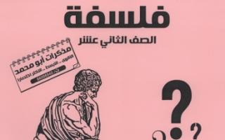 مذكرة فلسفة للصف الثاني عشر أدبي الفصل الثاني إعداد أبو محمد