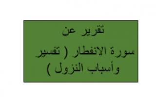 تقرير سورة الانفطار تربية إسلامية للصف الرابع