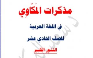 مذكرة التنور الكبير عربي للصف الحادي عشر الفصل الثاني المكاوي