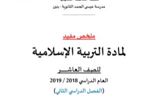 ملخص إسلامية للصف العاشر الفصل الثاني ثانوية عيسى الحمد