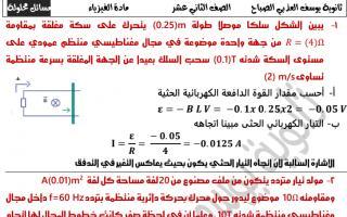 مسائل الفيزياء محلولة للصف الثاني عشر الفصل الثاني ثانوية يوسف العذبي الصباح