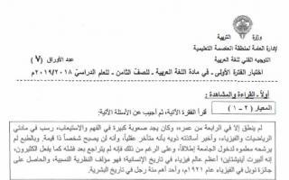نموذج اجابة عربي الصف الثامن منطقة العاصمة الفصل الاول 2018-2019
