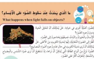 حل أسئلة درس ماذا يحدث عند سقوط الضوء على الجسم لمادة العلوم للصف الرابع الفصل الأول