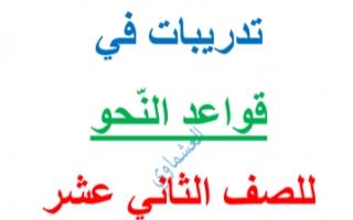 مذكرة تدريبات نحو لغة عربية للصف الثاني عشر الفصل الثاني العشماوي