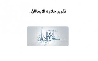 تقرير اسلامية للصف الحادي عشر حلاوة الإيمان
