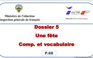 مذكرة الوحدة الخامسة فرنسي للصف الثاني عشر أدبي الفصل الثاني الجزء الأول