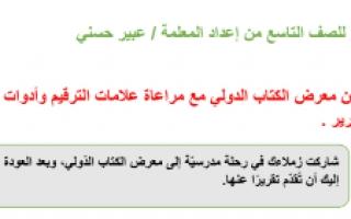 موضوعات تعبير لغة عربية للصف التاسع اعداد عبير حسني الفصل الأول