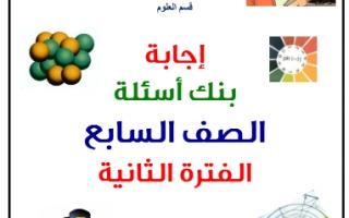 مذكرة علوم محلولة للصف السابع الفصل الثاني مدرسة السيدان