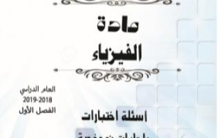 مذكرة اختبارات مع الحل فيزياء للصف الحادي عشر علمي الفصل الأول ثانوية سلمان الفارسي