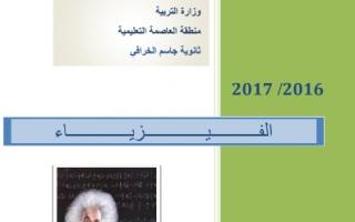 مذكرة فيزياء للصف الحادي عشر الفصل الاول للمعلم محمد نبيل