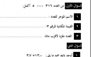 اوراق عمل للوحدة الثانية رياضيات للصف السادس الفصل الاول