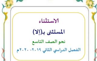 الاستثناء المستثنى بإلا عربي للصف التاسع اعداد وجيه فوزي الهمامي