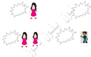 درس المفرد والمثنى والجمع الاستفهام عربي للصف الثالث 2019 2020
