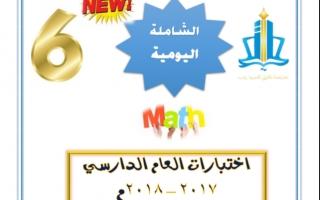 اختبارات رياضيات للصف السادس مدرسى طارق السيد رجب الفصل الثاني 2017-2018
