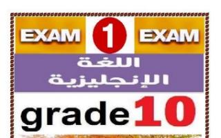 نماذج امتحانية1 انجليزي للصف العاشر الفصل الاول