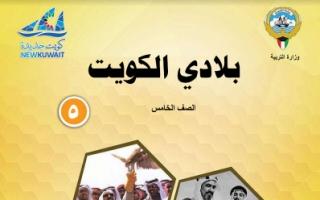 كتاب بلادي الكويت للصف الخامس