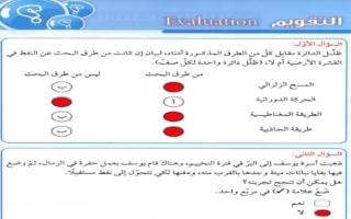حل تقويم وحدة النفط علوم للصف التاسع
