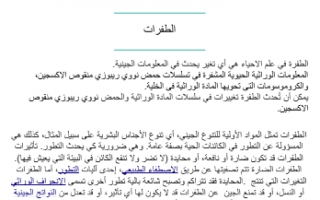 تقرير الطفرات أحياء للصف الثاني عشر علمي الفصل الثاني