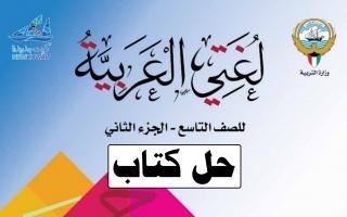 حل كتاب اللغة العربية للصف التاسع الفصل الثاني أ.بيلسان