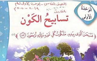 حل وحدة تسابيح الكون لغة عربية للصف الخامس