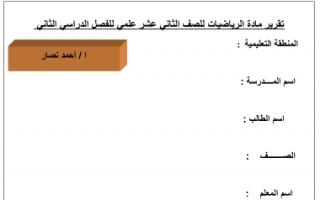 تقرير 2 رياضيات للصف الثاني عشر علمي الفصل الثاني أ.أحمد نصار