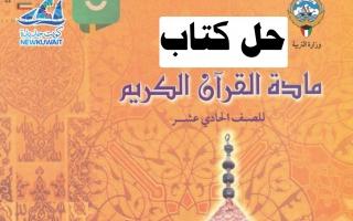 حل كتاب القرآن الكريم للصف الحادي عشر ادبي الفصل الثاني