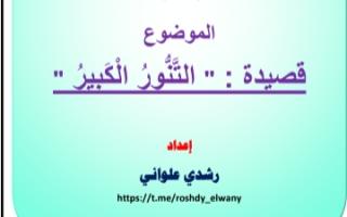 مذكرة التنور الكبير عربي للصف الحادي عشر الفصل الثاني إعداد أ.رشدي علواني