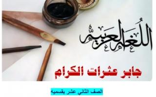 مذكرة درس جابر عثرات الكرام لغة عربية للصف الثاني عشر الفصل الثاني إعداد أ.رائد غانم