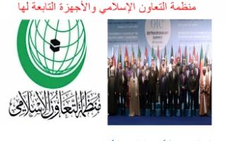 تقرير اجتماعيات للصف الثامن منظمة التعاون الإسلامي والأجهزة التابعة لها