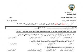 نماذج اختبار قصير جيولوجيا للصف الحادي عشر الفصل الاول ثانوية سلمان الفارسي