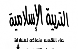 حل التقويم إسلامية للصف الثاني عشر الفصل الثاني