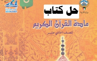 حل كتاب القرآن الكريم للصف الحادي عشر علمي الفصل الثاني