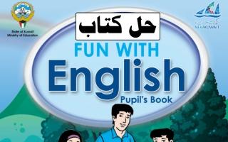 حل كتاب student book للصف الرابع الفصل الثاني