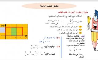 تطبيق حصة4 إحصاء للصف الثاني عشر أدبي الفصل الثاني تابع التوزيع الاحتمالي المنتظم