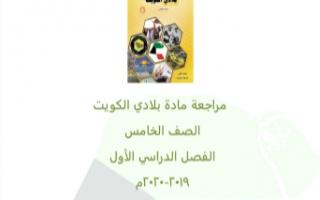مراجعة اجتماعيات للصف الخامس الفصل الأول مدرسة فاطمة بنت قيس