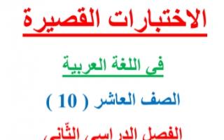 الاختبارات القصيرة عربي للصف العاشر الفصل الثاني العشماوي