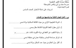 تدريب على اختبار الاجتماعيات للصف السادس الفصل الثاني