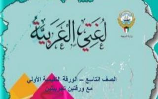 مذكرة شرح معايير الورقة التقييمية الأولى عربي للصف التاسع الفصل الأول