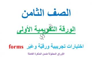 الورقة التقويمية اختبارات تجريبية عربي للصف الثامن الفصل الاول اعداد احمد العشماوي