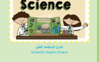 حل وحدة مشروع الاستقصاء العلمي الفصل علوم الصف الرابع