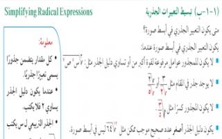 حل كتاب الطالب إحصاء البند (1-1-ب) للصف الحادي عشر أدبي الفصل الأول