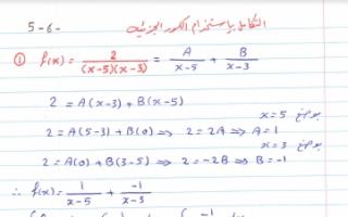 مذكرة التكامل باستخدام الكسور الجزئية رياضيات للصف الثاني عشر علمي الفصل الثاني