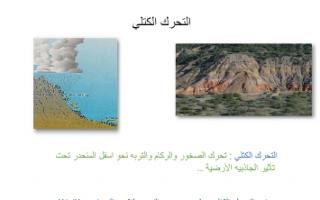 تقرير جيولوجيا للصف الحادي عشر التحرك الكتلي