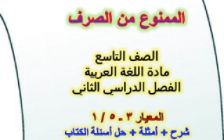 التكميلي عربي للصف العاشر الفصل الاول اعداد أ. هيام
