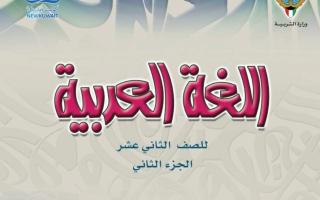 كتاب اللغة العربية للصف الثاني عشر الفصل الثاني
