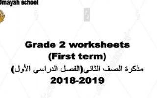مذكرة للغة الإنجليزية للصف الثاني الفصل الأول مدرسة هشان بن أمية إعداد المعلمة سالي حلمي 2018 2019